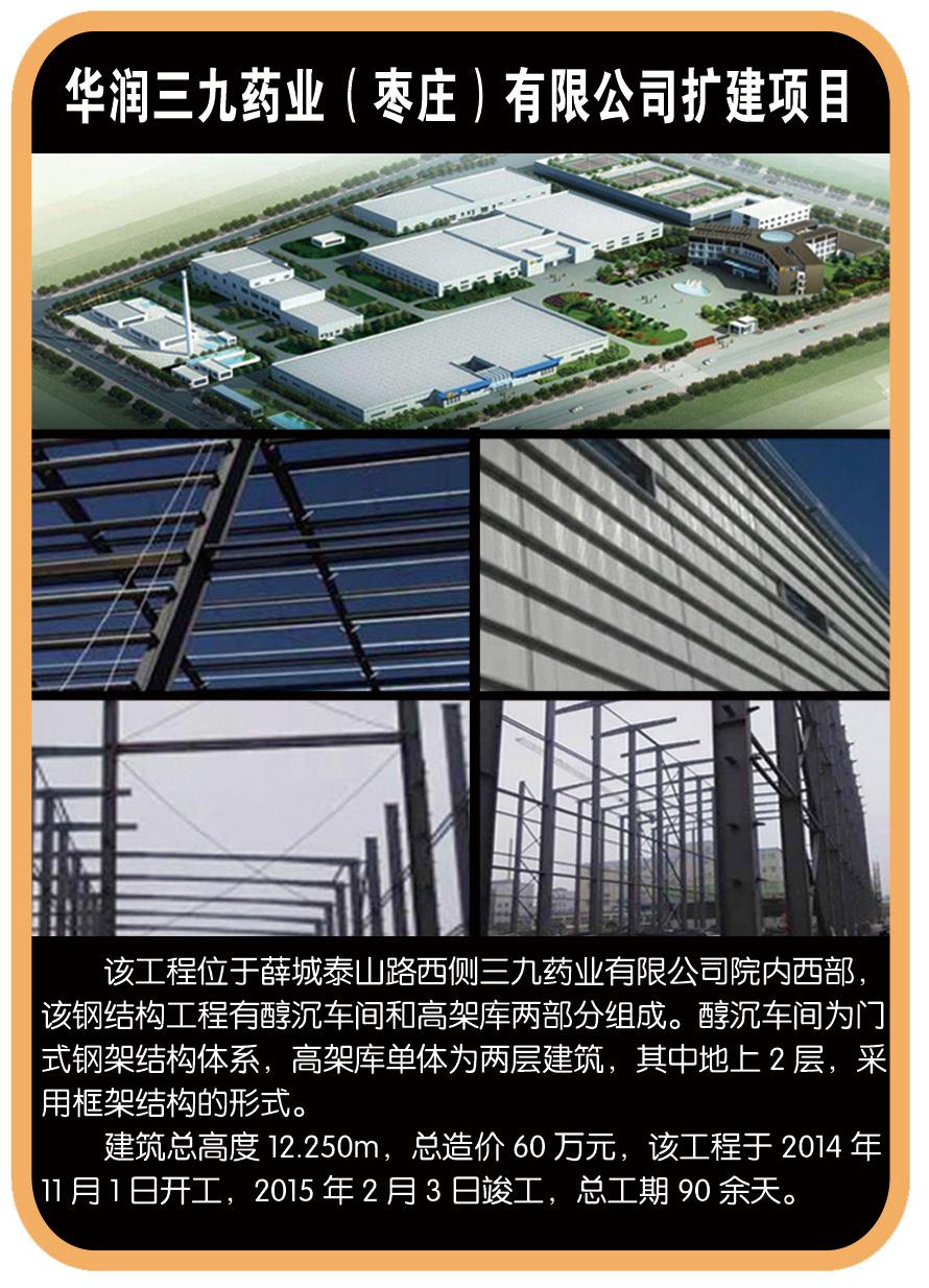 华润三九药业有限公司扩建项目