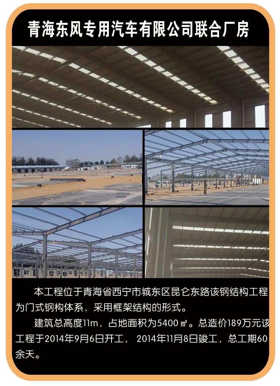 青海东风专用汽车有限公司联合厂房
