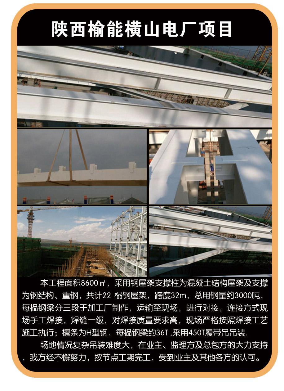 陕西榆能横山电厂项目