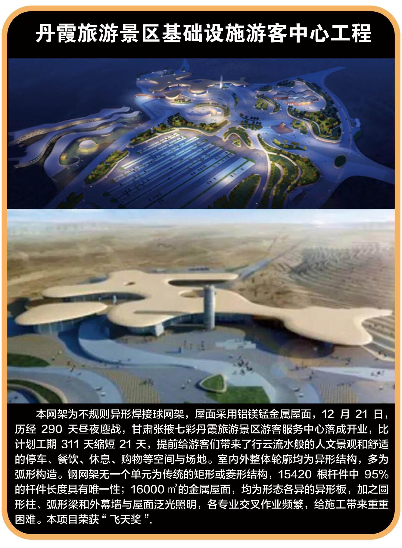 丹霞旅游景区中心工程