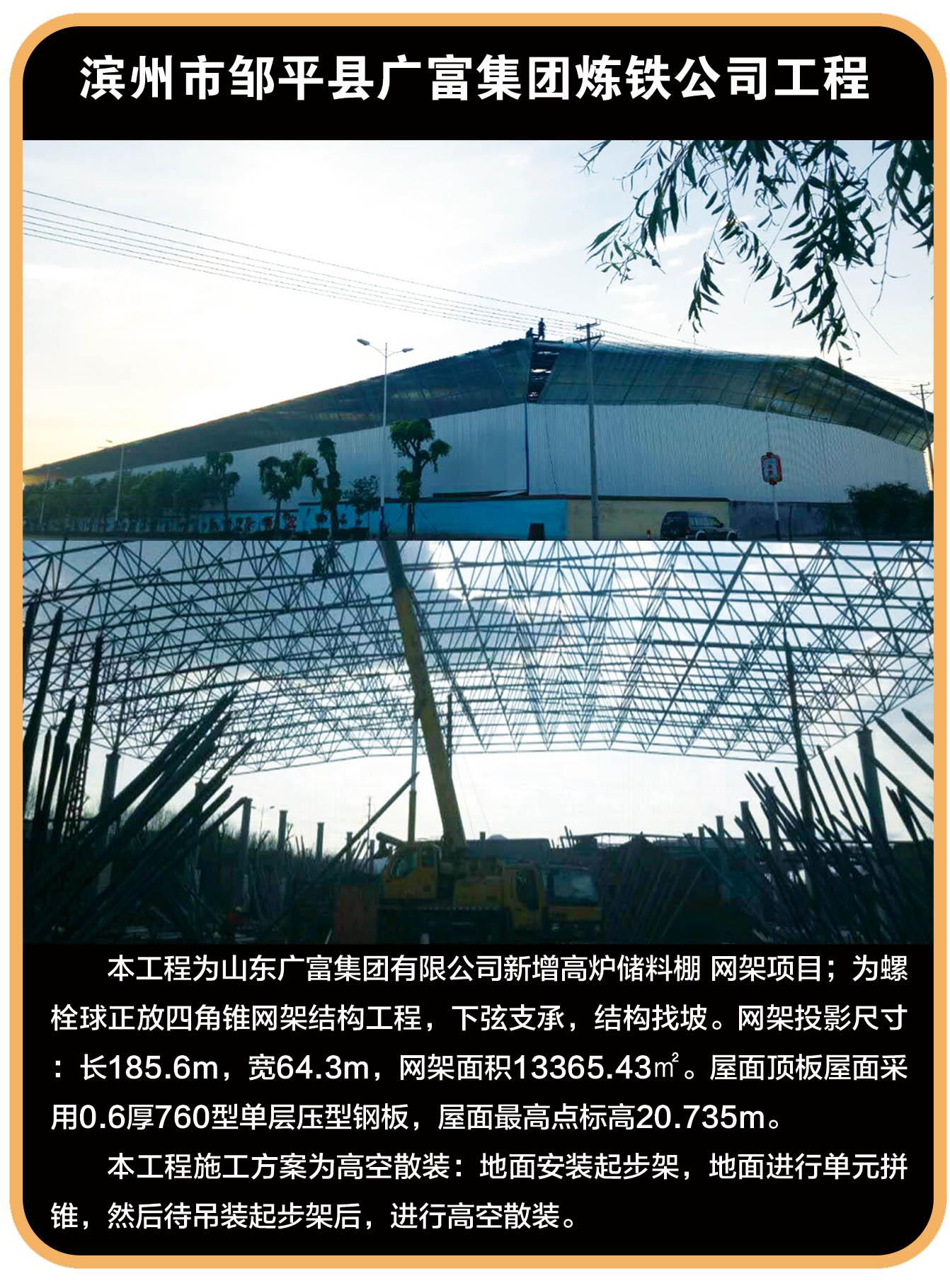 滨州周平广福集团炼铁公司工程