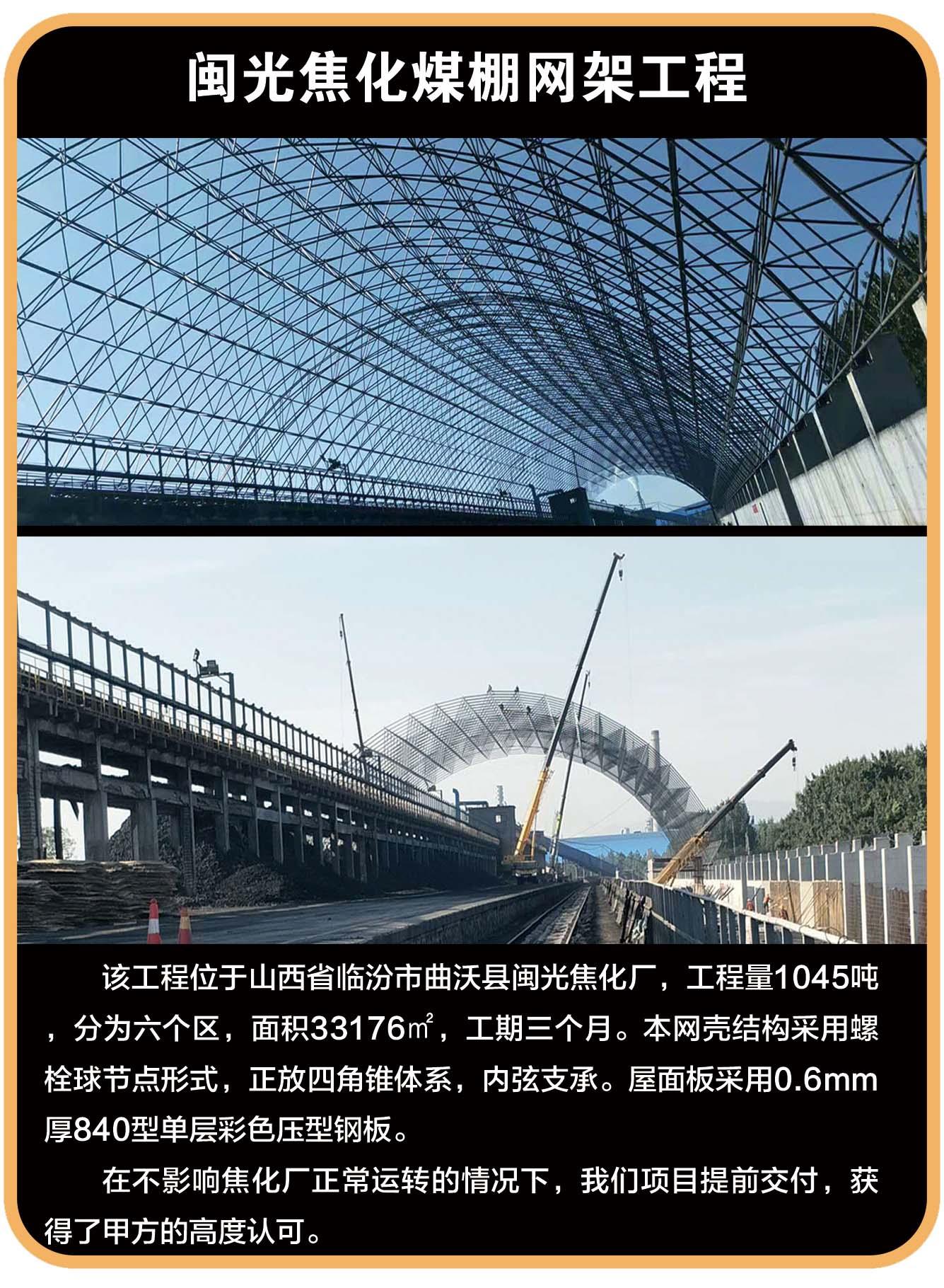 闽光焦化煤棚网架工程