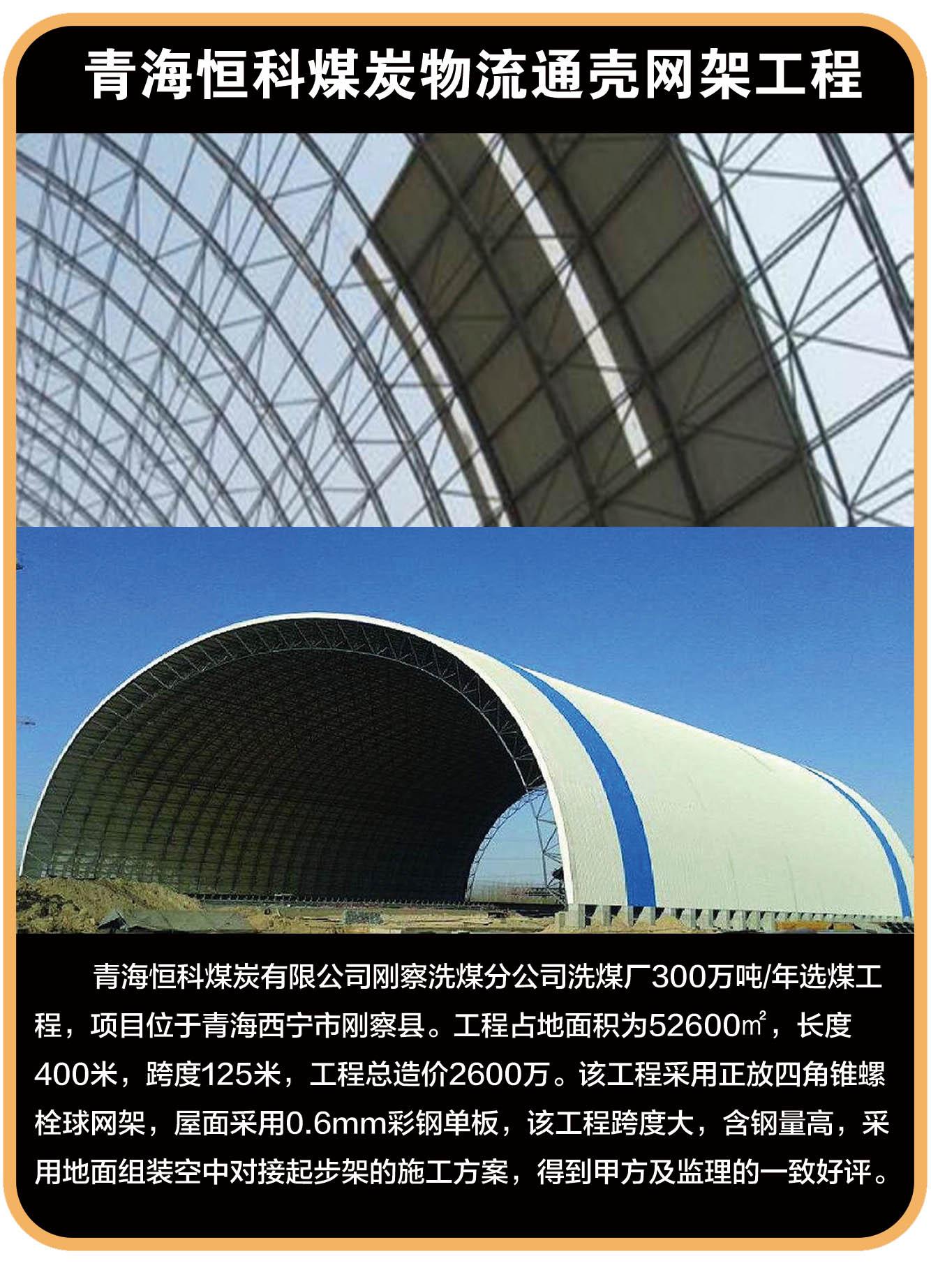 青海恒科煤炭物流通壳网架工程